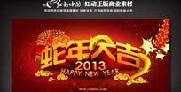 2013蛇年大吉背景布