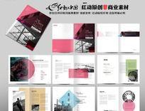 集团企业形象画册版式设计