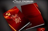 峥嵘岁月 党建宣传手册封面