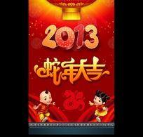 2013年蛇年大吉海报设计下载