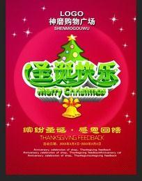 圣诞快乐海报 圣诞促销海报