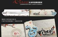 中国风2013新年贺卡设计