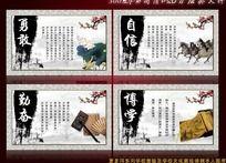 励志标语中国风学校文化展板设计