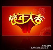蛇年大吉艺术字设计