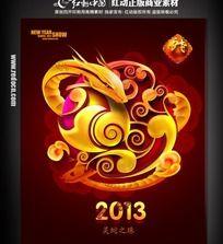 蛇年海报设计之灵蛇之珠