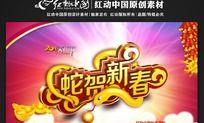 2013癸巳年蛇年蛇贺新春素材