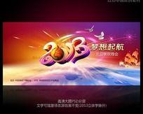 梦想起航 2013年元旦联欢晚会舞台背景设计