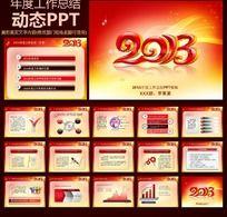 2013年度财务部工作总结PPT