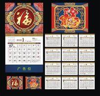 2013年福字吊历素材设计