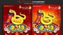 2013年蛇年春节海报