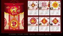 2013年蛇年福字挂历