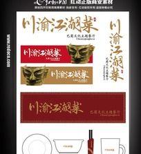 川菜馆视觉形象推广设计