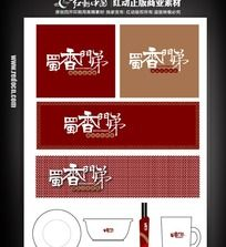 蜀香门第酒楼vi视觉形象设计
