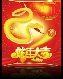 2013蛇年大吉宣传海报
