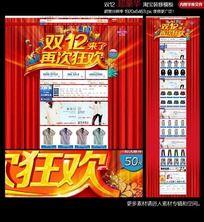 双十二淘宝装修网页设计