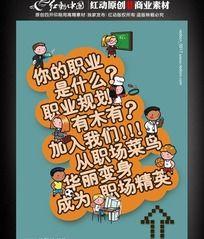 职业规划讲座宣传海报