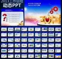 2013年蓝色PPT背景图片