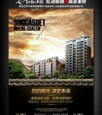 房地产销售海报设计