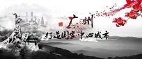 广州城市宣传水墨广告