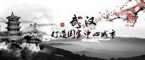 武汉城市水墨宣传户外广告
