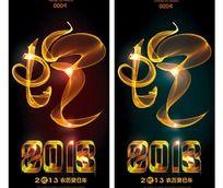 2013蛇年概念海报