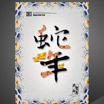 简洁大气 中国风蛇年宣传海报设计