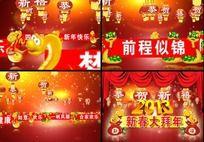 2013年蛇年晚会片头F(AECS4)