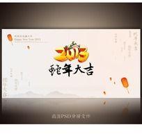 2013蛇年大吉海报
