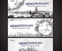 世界建筑打回新闻发布会背景