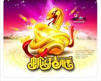 2013年蛇年吉祥图片