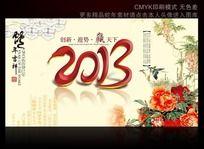 2013年蛇年背景图片