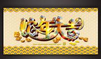 2013蛇年大吉图片素材