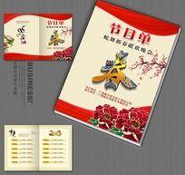春节元旦晚会节目单设计