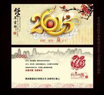 2013年春节贺卡明信片