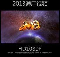 2013年会片头视频素材