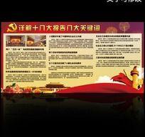 十八大会议报告八大关键词党建宣传栏