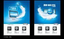 蓝色显示器宣传单页