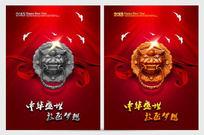 2013年 中华盛世 蛇年海报设计