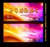 2013年春节联欢晚会舞台背景图设计