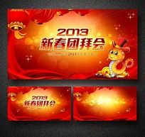 2013年蛇年晚会背景图设计