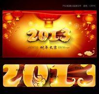 2013蛇年喜庆活动背景