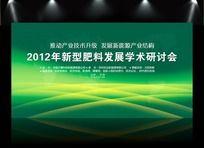 绿色企业会议背景