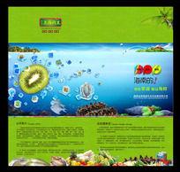 绿色有机产品宣传海报