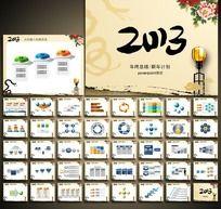 中国风2013年终总结新年计划业绩报告ppt