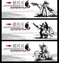 招兵买马网站banner
