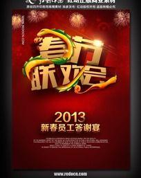 2013春节联欢会宣传海报设计