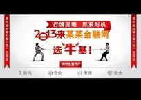 2013金融网站广告条