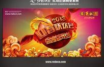2013金蛇贺岁迎春联欢会背景