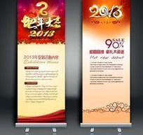 2013年蛇年大吉X展架促销图片