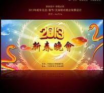 2013蛇年春节联欢晚会舞台背景图片设计